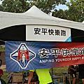 201311月台南慈善樂跑