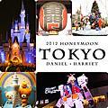 東京蜜月旅