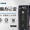 947手機維修 雲林斗六站