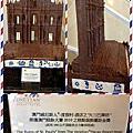 201209澳門賀寶芙大學序幕