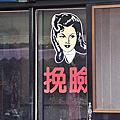 20080601南庄老街細雨行