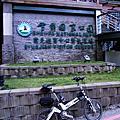 20080825[單車]司馬限林道