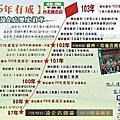 住商台北遠企 電視曝光