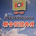 1021229(103-104年)全國會長聯合授證