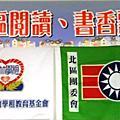 1030528新竹市「社區閱讀、書香飄揚」服務計畫