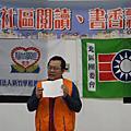 1030319新竹市「社區閱讀、書香飄揚」服務計畫
