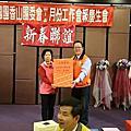 1040315香山團委會新春聯誼