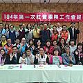 1040321(104年)第一次社會團務會報