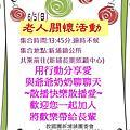 6/5(日)老人關懷活動
