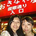 1001001沖繩遊~國際通