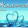 水的重要性