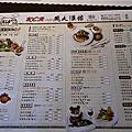 岡山美食饗宴-岡大匯館