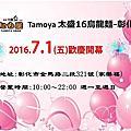 太盛16烏龍麵-彰化店