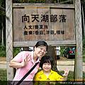 20100828南庄向天湖