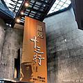 20110917十三行博物館