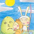 兔×狼的幸福戀物語
