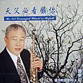 代理-蕭東山