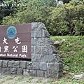 2008.8.3大屯自然公園