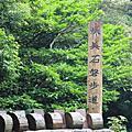 2014.9-林美磐石步道