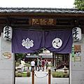 2014.10-慶修院