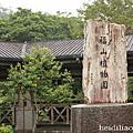 2009.11.11-福山植物園