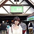 にっぽん遊び。江ノ島(ENOSIMA)