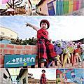 【喬喬來玩-彰化和美】新景點★卡里善之樹Rainbow House★彩虹傘社區+手繪傘體驗