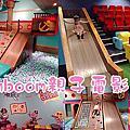 【新景點】★有溜滑梯球池的親子電影院★台中in89豪華影城boomboom親子影廳。親子景點
