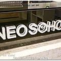 neosoho萬邦個人商務旅館
