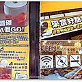 鯊魚咬吐司台北錦洲店