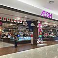 【樂】印尼雅加達★AEON MALL★南Tangerang,BSD CITY,日式風格Shopping Mall★201604