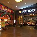 【食】印尼雅加達★IPPUDO INDONESIA★博多一風堂拉麵★201705