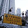 20080307【香港】