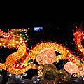 2012.2.4台北燈會-市民廣場