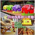 1040814內湖象園親子餐廳