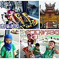 1040824東港華僑市場大鵬灣遊湖賽車