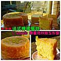1041105法式檸檬蛋糕