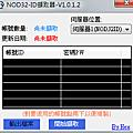 NOD32_ID_CATCH