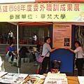 「98福虎生風」職訓成果暨就業博覽會