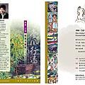 (塵風˙行遠)鄭蕙香2011個展邀請卡