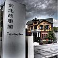 20121010-[台北] 台北故事館 Taipei Story House