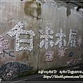 20130329-[宜蘭] 白米木屐村
