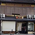 京都住宿-雅順旅館-Guest House Ga-Jyun