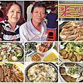 2018.08~宜蘭美食。米樂中式料理♥慶祝父親節