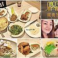 2018.07~新竹美食。饗泰多Siam More(新竹店)
