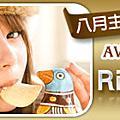 8月主打女優 Rio (柚木ティナ)