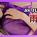 2010/2主打女優 雨宮琴音