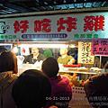 [台北] 夜市美食