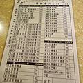 [台北] 熱炒、合菜