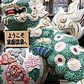 可樂京阪神旅遊Day2